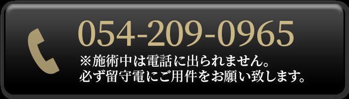 電話番号:054−209−0965