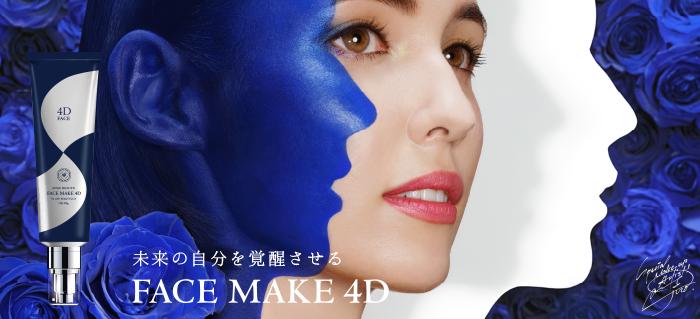 4D 顔筋トレ美容液