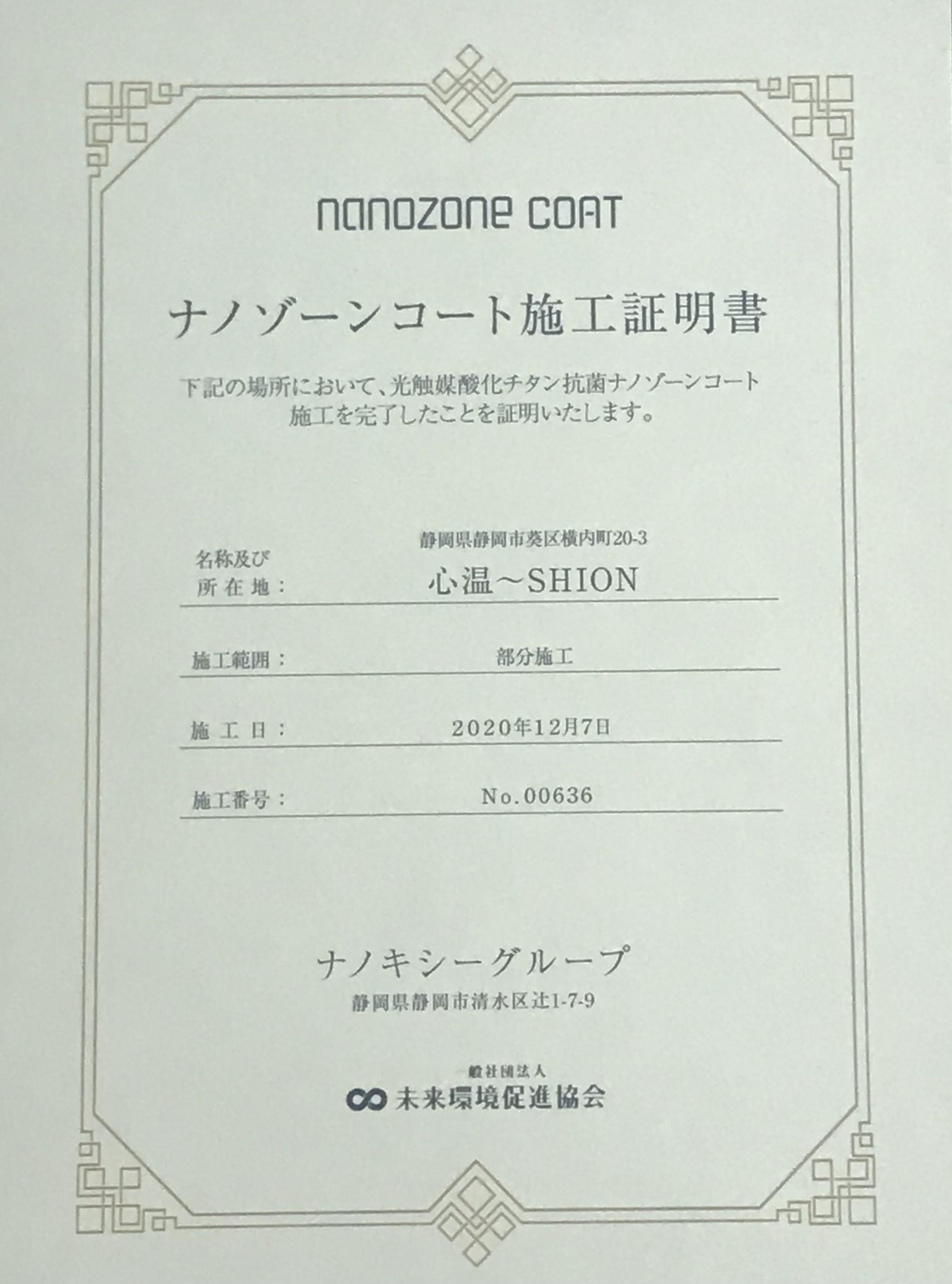 コロナ対策 ナノゾーンコート実施証明書