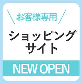 SHIONオンラインショップ